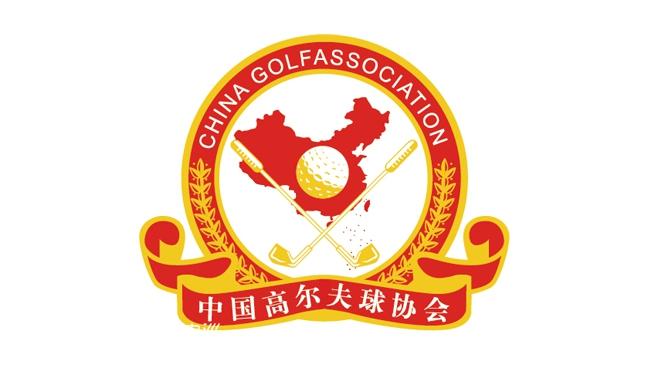 """中国高尔夫球协会关于征集""""vr实景""""拍摄球场的办法"""