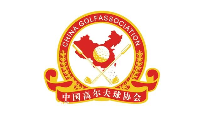 2016年第二期全国职业高尔夫球员考试竞赛规程